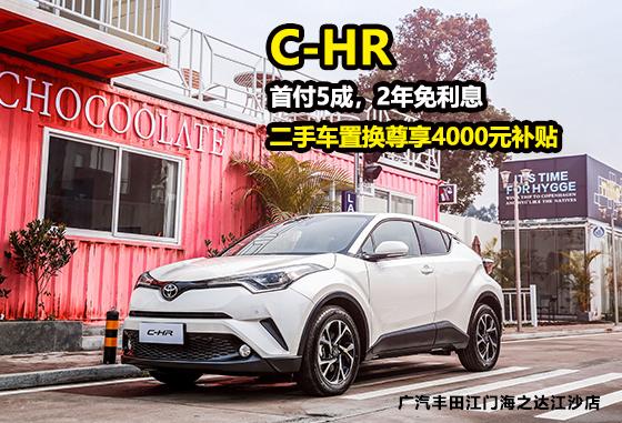 C-HR優惠高達8000元