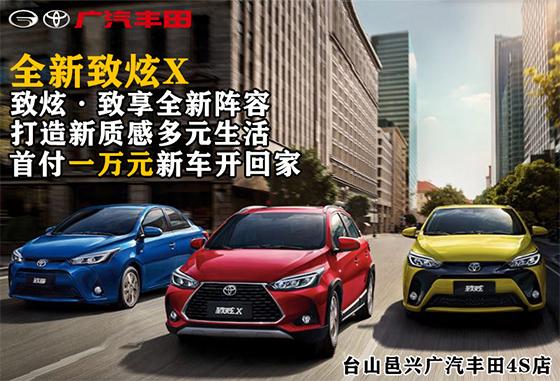 5分快三—东京1.5分彩线上购车节 致炫X优惠高达8000元 !