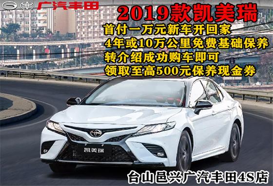 丰田暖心活动 新款凯美瑞仅售17.98万起!