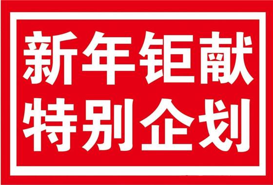 """""""约惠元旦 跨年钜献""""和茂鑫丰田一起迎接2018"""