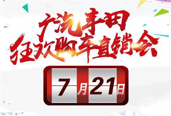 """7月21日重磅来袭-茂鑫丰田""""游""""豪礼大放送!"""