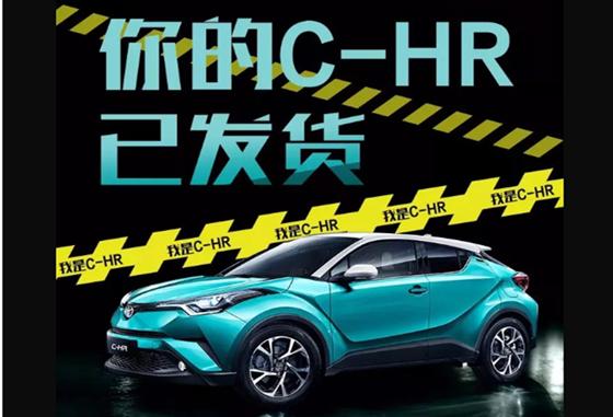 茂鑫丰田 -你的C-HR已到店!欢迎莅临体验