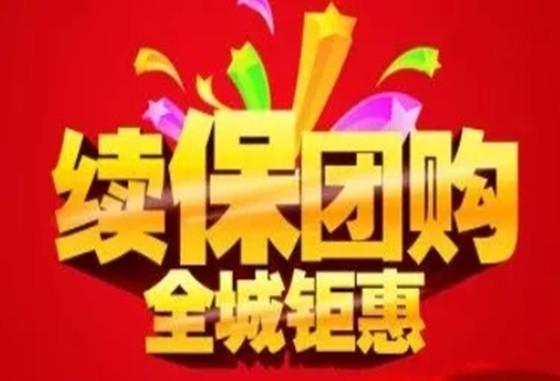 茂鑫丰田-平安保险 续保专场活动!限时抢购!续保大回馈!