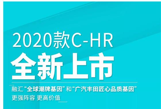 2020款C-HR全新上市!新增舒适版搭载TSS智行安全!