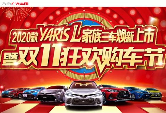广汽丰田11.11狂欢购车节暨YARIS L 家族焕新上市!