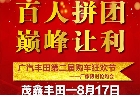 """""""百人拼团 癫峰让利""""5分快3第二届""""狂欢购车节""""-茂鑫丰田"""