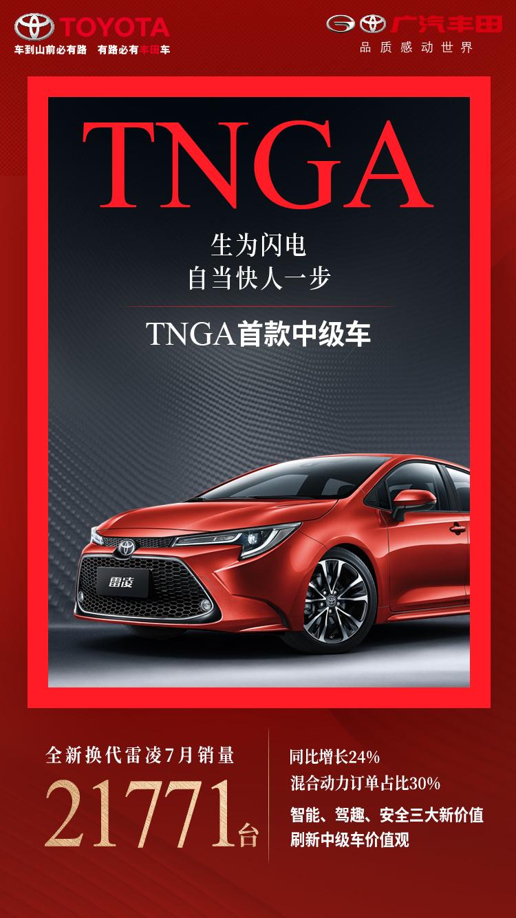 TNGA首款中級車-全新換代雷凌
