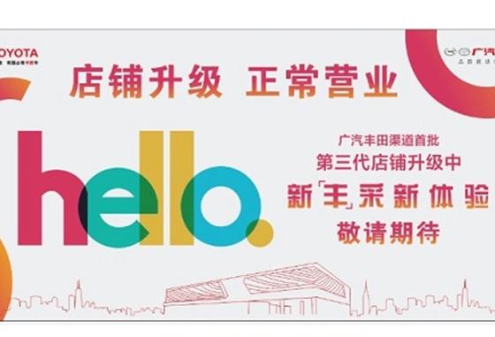 【茂鑫丰田】广汽丰田第三代店铺升级中,正常营业,优惠大酬宾