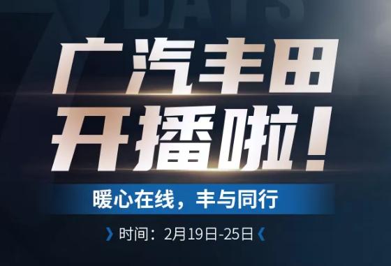 【茂鑫丰田】极速1分快3邀请码—大发10分快3官方开直播啦!