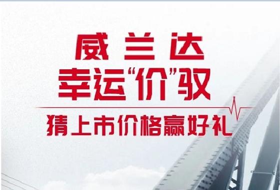 """【茂鑫丰田】猜威兰达上市价格赢好礼,惊喜""""威""""你而来!"""