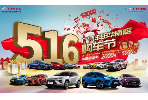 【茂鑫豐田】516廣汽豐田華南1區購車節狂歡來襲!