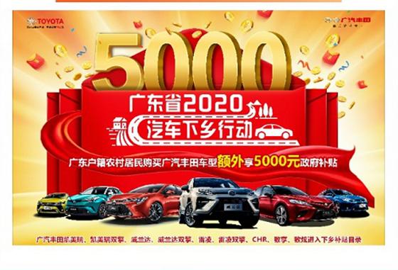 【茂鑫丰田】茂鑫丰田五一购车狂欢节来啦!补贴助力轻松购车!