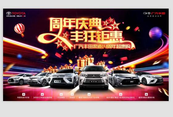 【茂鑫豐田】周年慶典,豐狂鉅惠——廣汽豐田渠道14周年超惠購