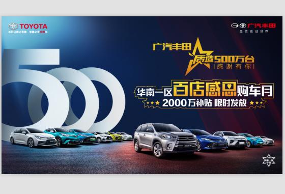 廣汽豐田質造500萬臺,百店感恩購車月,8月8日驚奇搶鮮來襲!