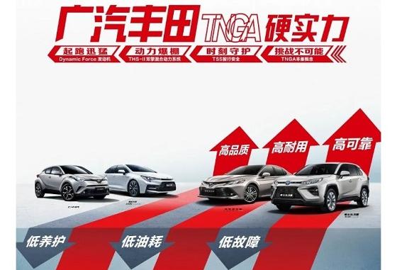 广汽丰田硬核购车季,9月购车无忧!