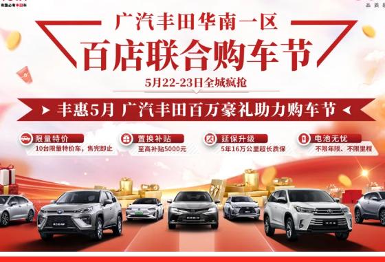 【茂鑫丰田】5月22-23日广汽丰田百店联合购车节