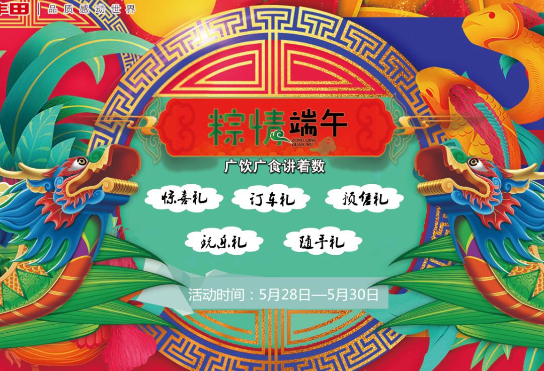 """""""宝盈 头条""""粽情端午 广饮广食讲着数"""