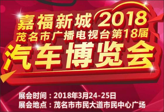 2018茂名市廣播電視臺第18屆汽車博覽會