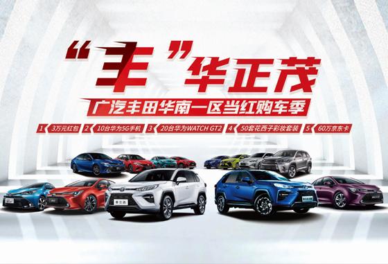 """""""丰""""华正茂,广汽丰田当红购车季,火爆来袭!"""