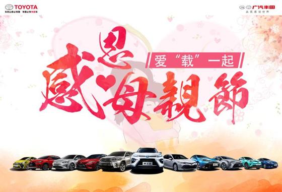 约惠母亲节,为爱购车钜惠日