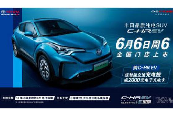 寶盈豐田 CHR-EV上市會暨廣汽豐田年中回饋團購會!