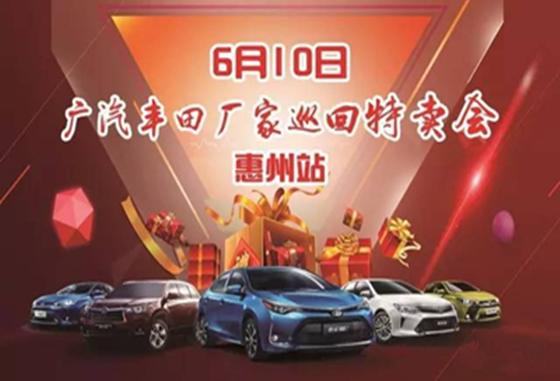 6.10 惠州首家旗舰店盛装开业 • 要搞大事!