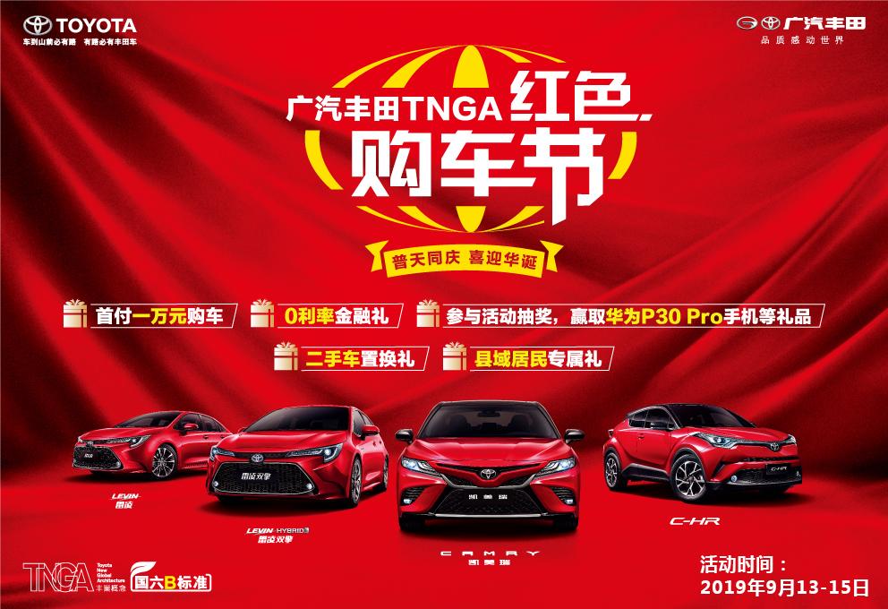 7重豪礼 广丰中悦红色购车节热力来袭