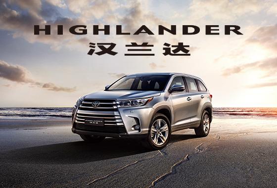 中大型七座SUV畅销热门汉兰达首付4.8万起