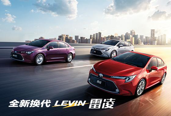 广丰2周年店庆狂欢月 雷凌让利10000元