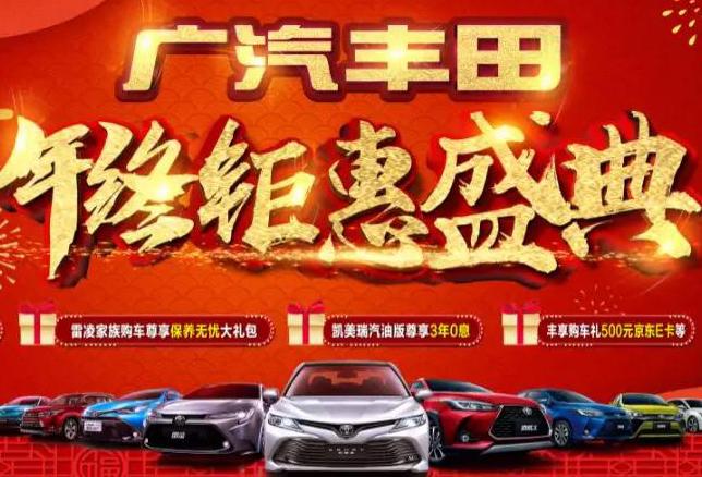 溢源丰田:年终感恩回馈 10台特价车