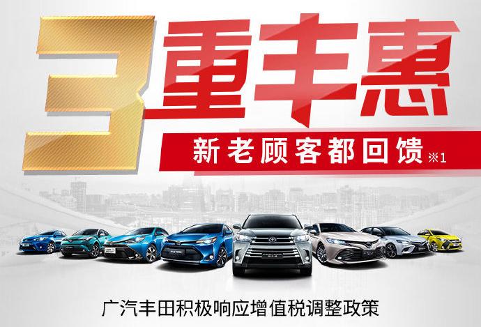 廣汽豐田下調熱銷車型和維保零件價格