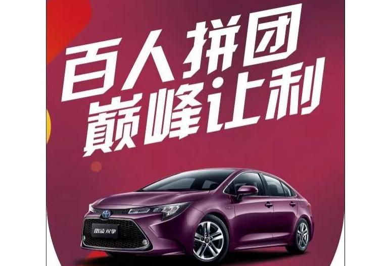 百人拼团巅峰让利,广汽丰田狂欢购车节