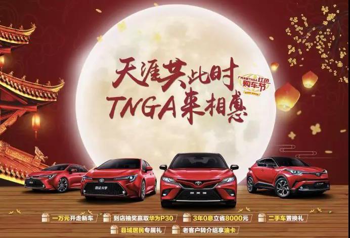 腾讯分分彩TNGA红色购车节—中秋专场活动