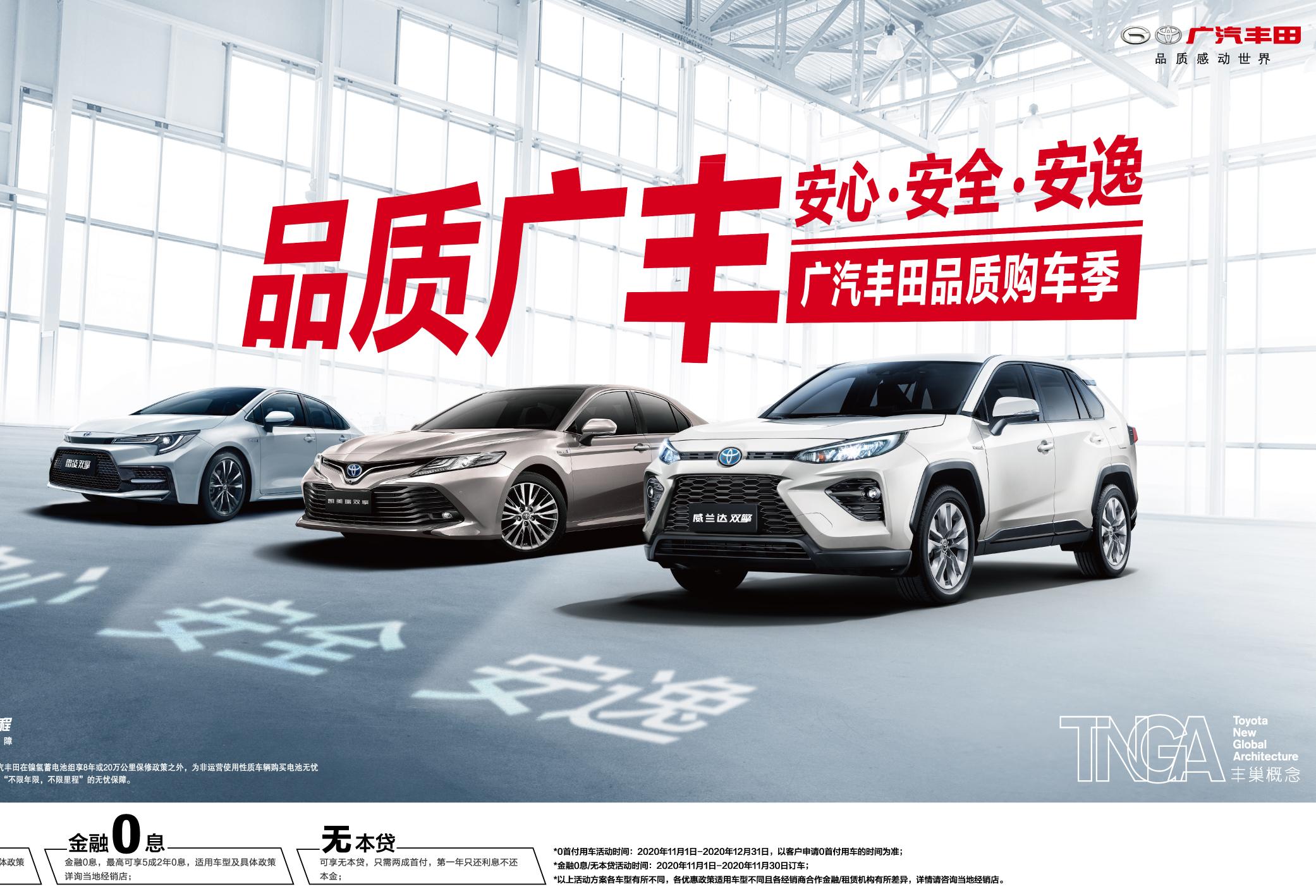 廣汽豐田品質購車季