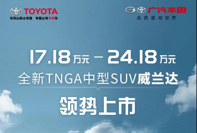 17.18万-24.18万元,广汽丰田威兰达领势上市!