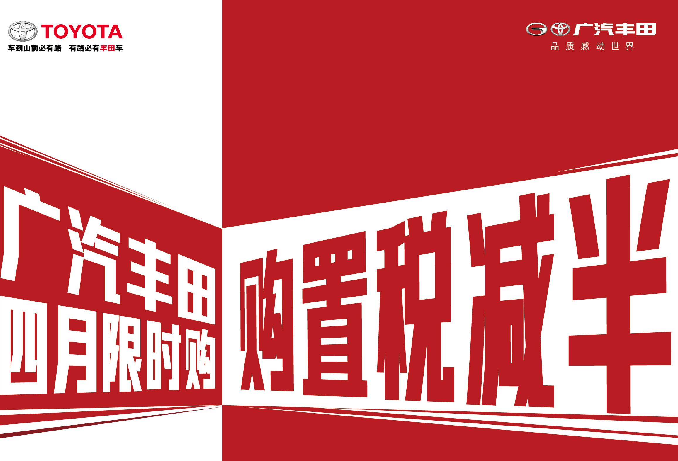 溢源丰田四月限时购,购置税减半!