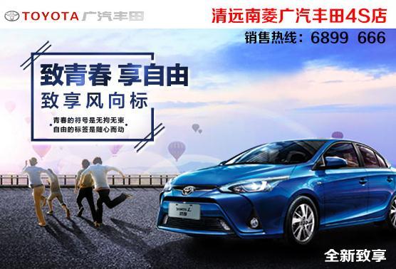 广汽丰田品质兆丰年 致享万元首付起提