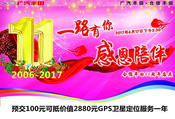 【十一周年庆】快来参加我们的生日Party吧
