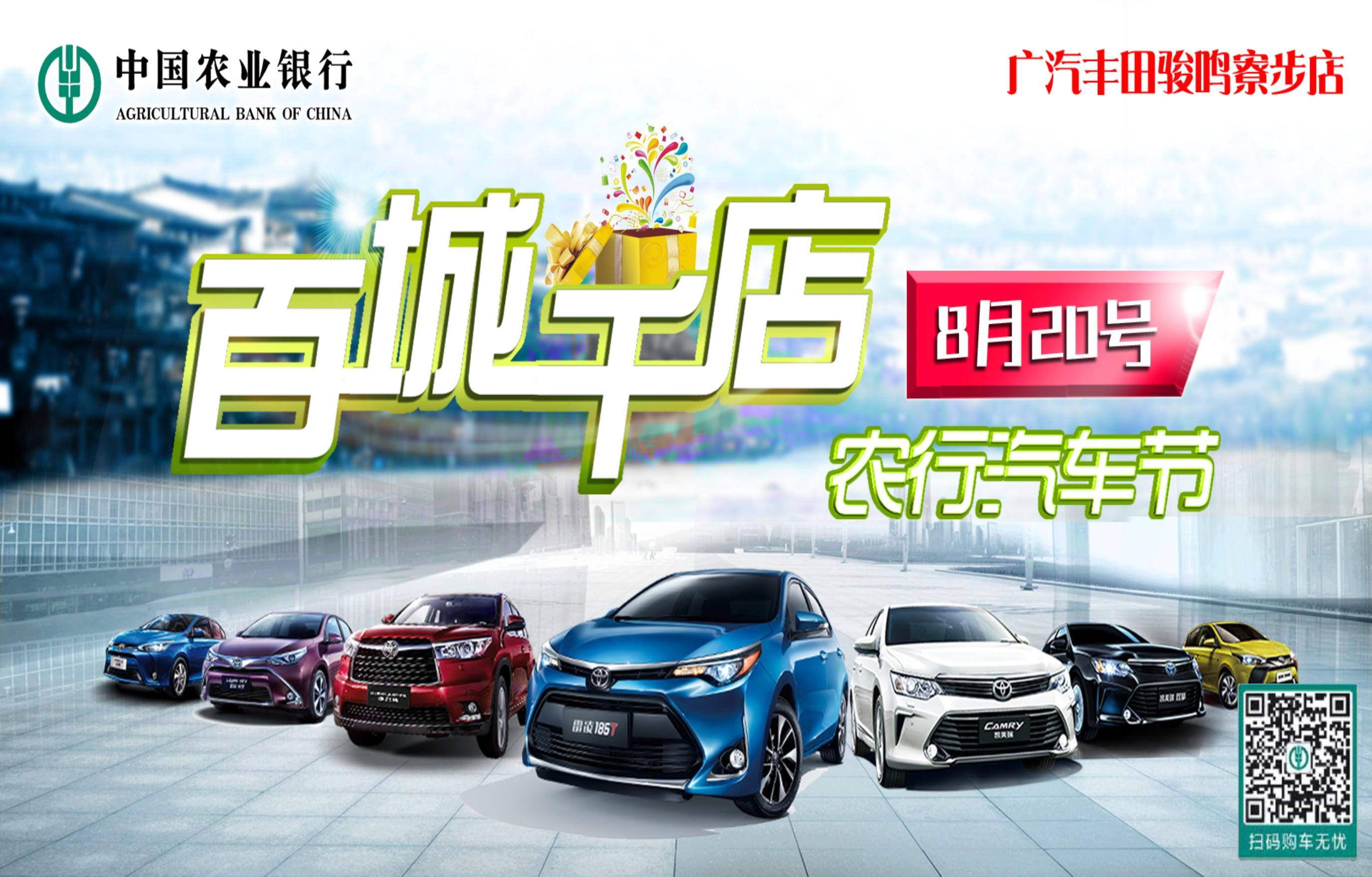 骏鸣丨8月20日 百城千店 农行汽车节