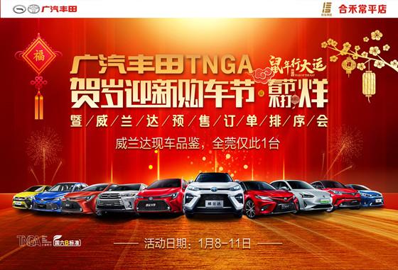 廣汽豐田賀歲迎新購車節暨威蘭達預售訂單排序會