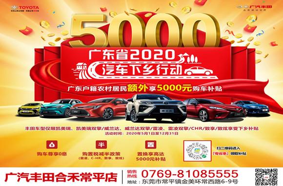 广东省2020年汽车下乡补贴5000元/台!此时不购,更待何时!