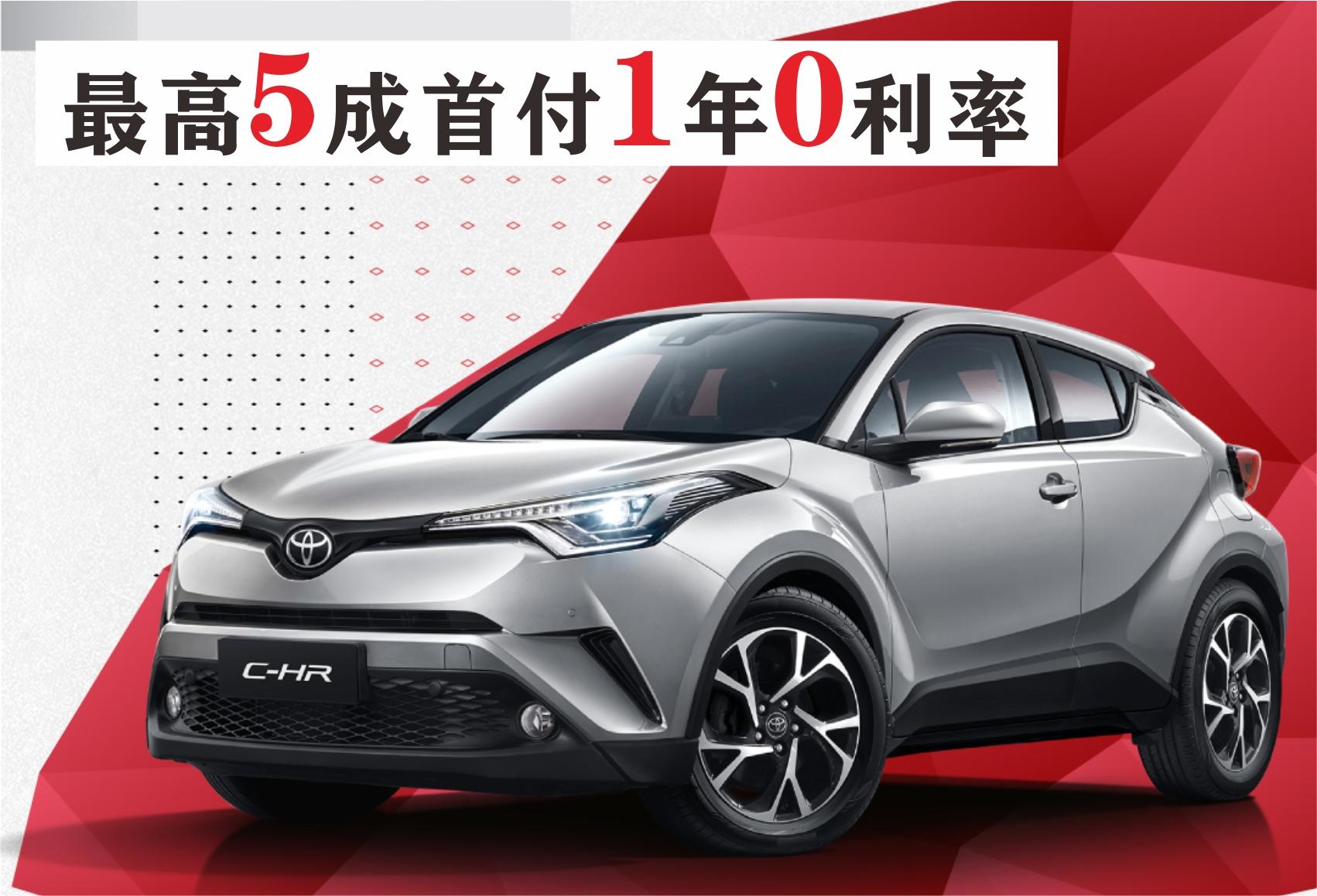 塘厦东鑫丰田C-HR优惠1万 欢迎试乘试驾