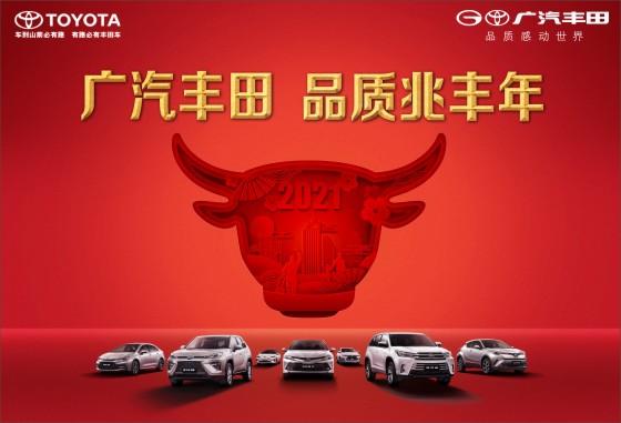 广汽丰田iA5欢迎垂询 现售16.98万起