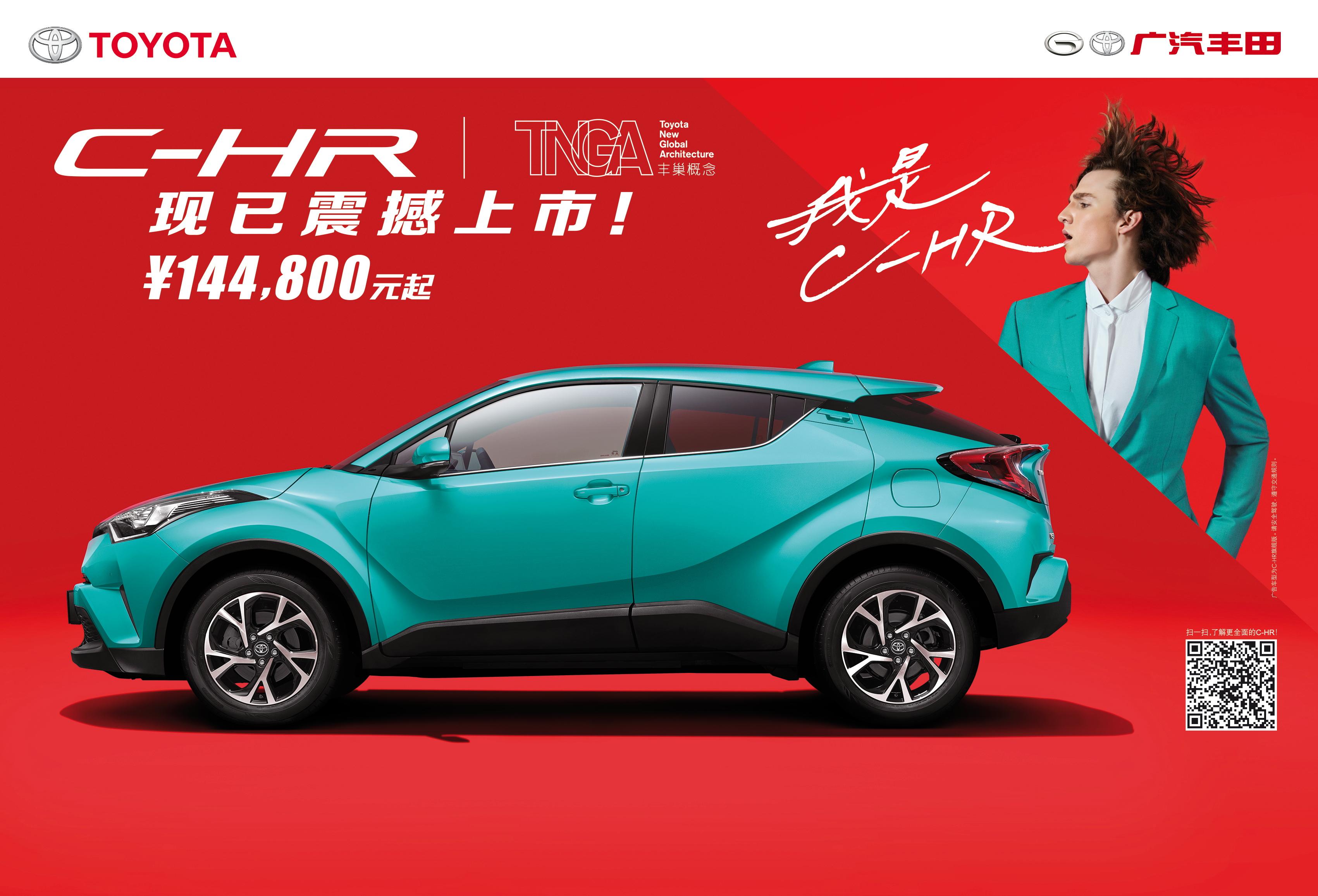 購豐田C-HR享3000元優惠 歡迎試乘試駕