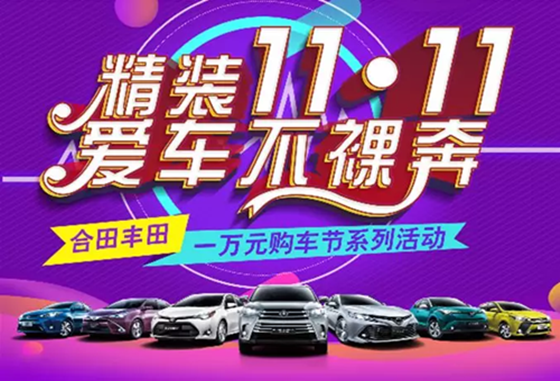 """精装双十一特惠来袭!11.11元换购热门""""精品"""""""