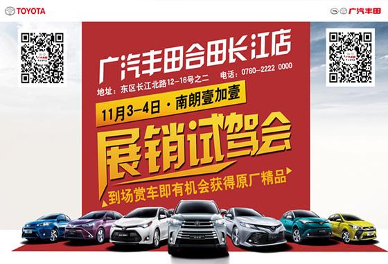 11月3-4日广汽丰田巡回展销试驾会,心仪爱车尽情试!