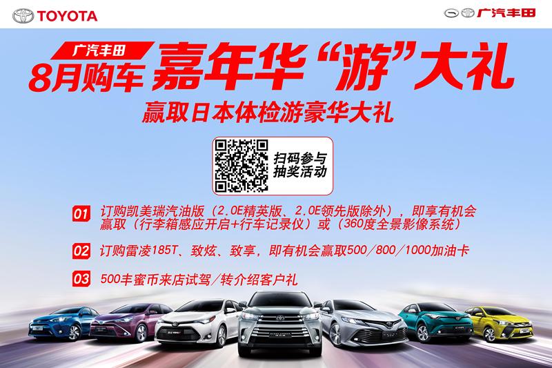 8月12日,C-HR上市发布会暨8月狂欢购车盛典 约定您!
