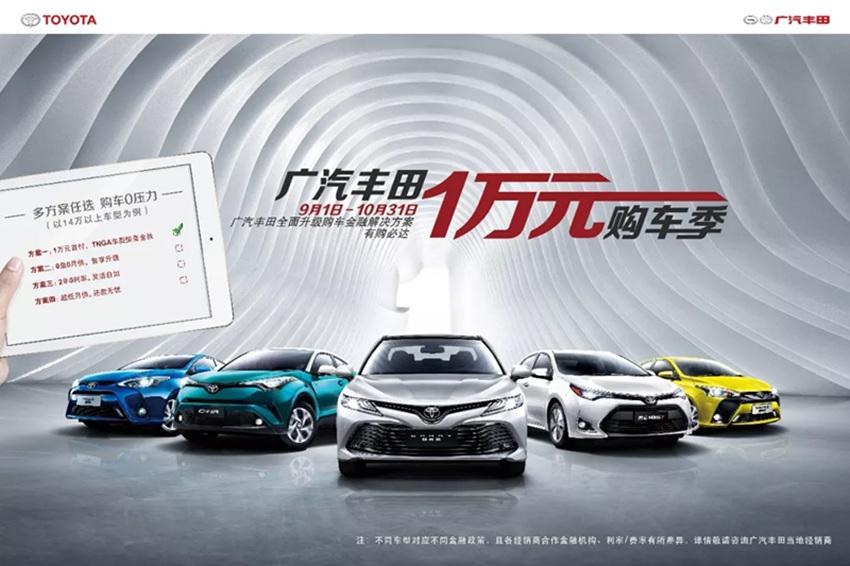 广汽丰田华南一区百店联合万元购车嘉年华