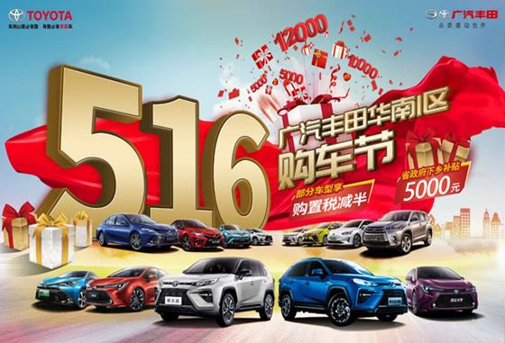 5.16廣汽豐田華南1區購車節狂歡來襲,購車省省省!