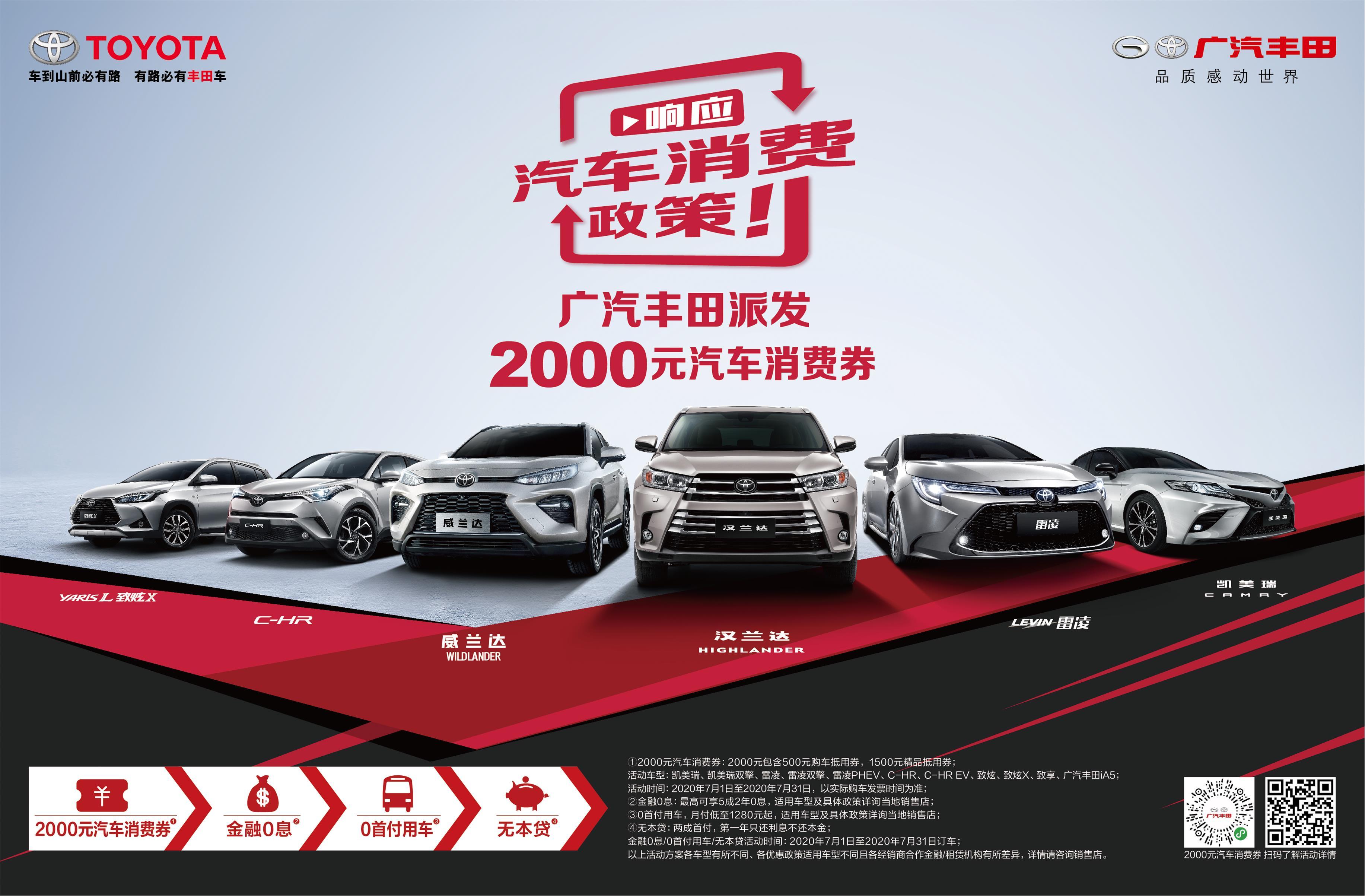 中山慶豐凱美瑞17.98萬起0首付購車